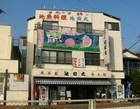 池田丸 地魚料理店  [腰越] [ランチ] [和食]