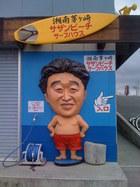 茅ヶ崎海岸にある桑田さんシャワー